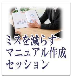 マニュアル作成セッション3
