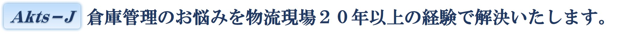 20年以上の倉庫管理業務の目線で倉庫管理を改善!!|アクティーズ ジャパンティーズ ジャパン