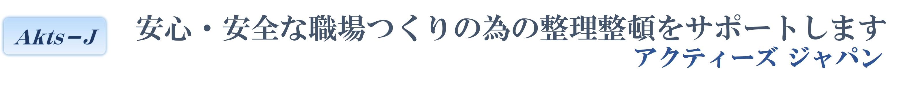 安心・安全な職場つくりをして、作業効率アップ!!/アクティーズ ジャパン
