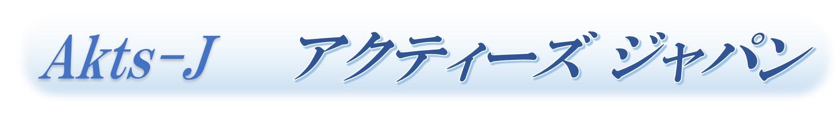 20年以上の倉庫現場経験者が伝える現場力アップ仕事術/アクティーズ ジャパン