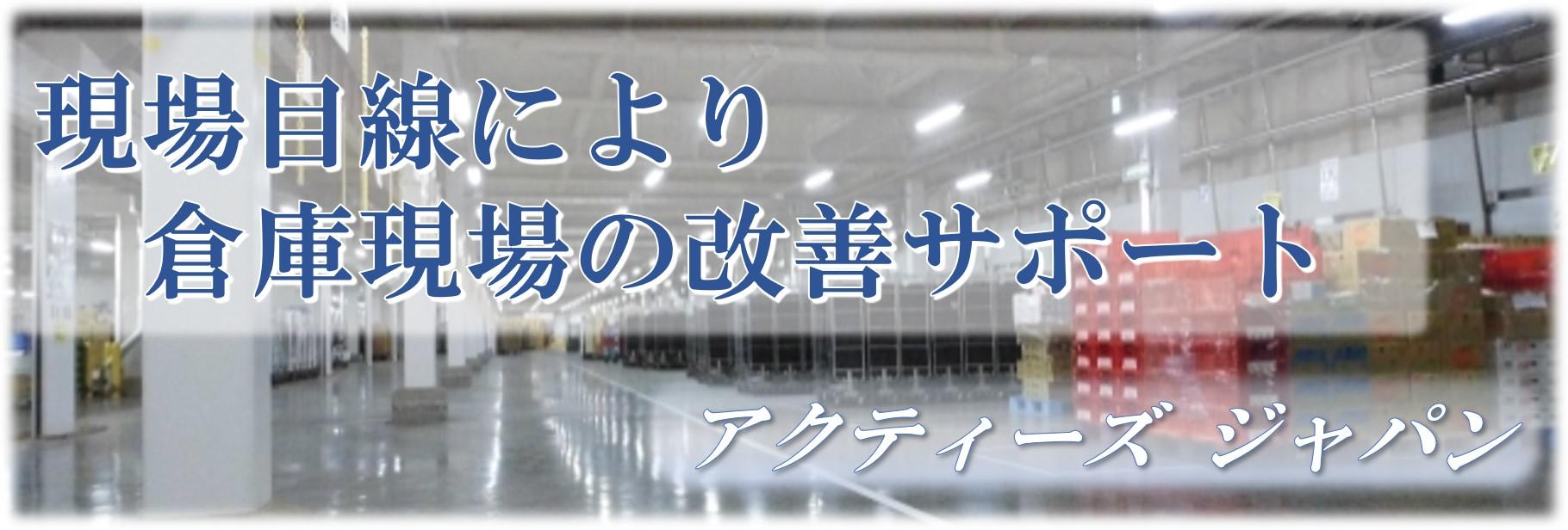現場目線による倉庫現場の改善サポートを行います