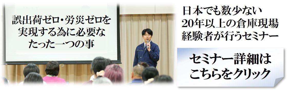 日本でも数少ない 20年以上の倉庫現場 経験者が行うセミナー 誤出荷ゼロ・労災ゼロを 実現する為に必要な たった一つの事