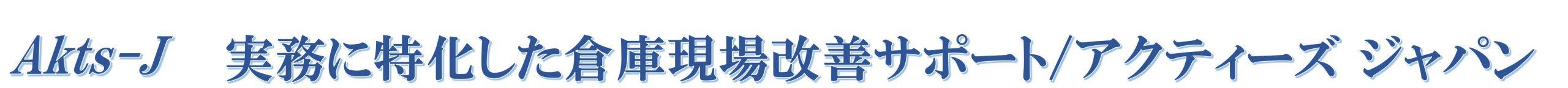 20年以上の倉庫実務経験と現場目線による倉庫現場改善サポート/アクティーズ ジャパン