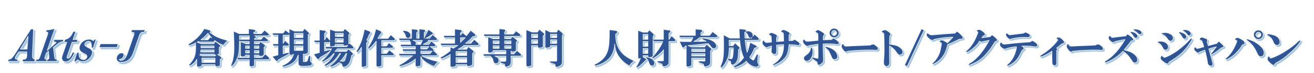 20年以上の倉庫実務経験と現場目線による倉庫作業者専門人財育成サポート/アクティーズ ジャパン